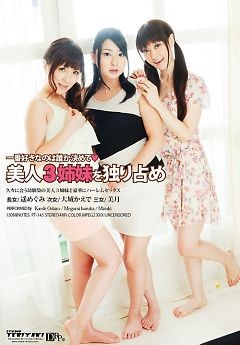 美人3姉妹を独り占め : 大城かえで