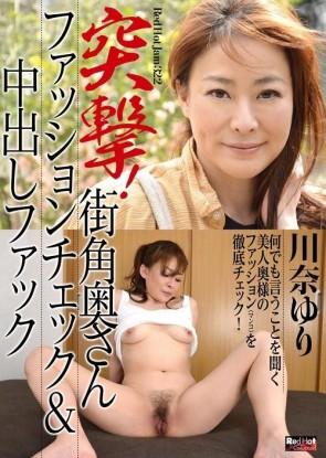 レッドホットジャム Vol.322 突撃! : 川奈ゆり