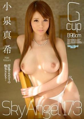 スカイエンジェル Vol.173 : 小泉真希