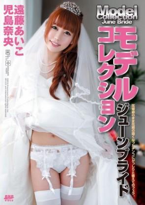 モデルコレクション ジューンブライド : 遠藤あいこ