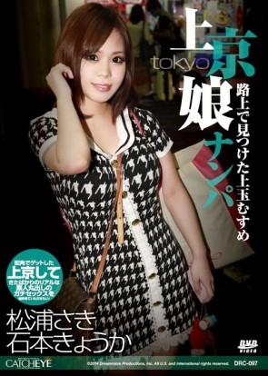 CATCHEYE Vol.97 上京娘ナンパ : 松浦さき