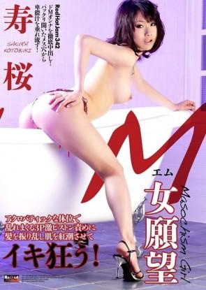 レッドホットジャム Vol.342 M女願望 : 寿桜