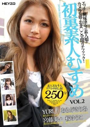 初裏素人むすめ Vol.2 : YURI