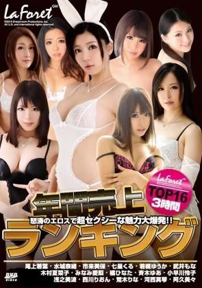 ラフォーレ ガール Vol.36 年間売上ランキングTOP16 3時間 : 尾上若葉