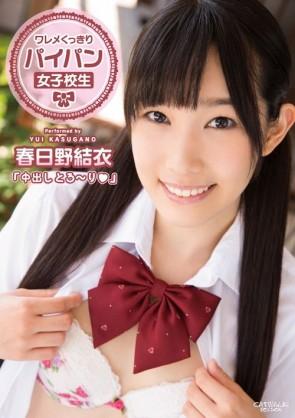 キャットウォーク ポイズン DV 29 ワレメくっきりパイパン女子高生 : 春日野結衣