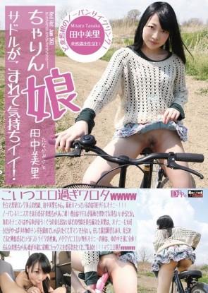 レッドホットジャム Vol.359 ちゃりん娘 : 田中美里