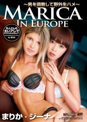 MARICA in ヨーロッパ - 男を調教して野外生ハメ : まりか, ジーナ