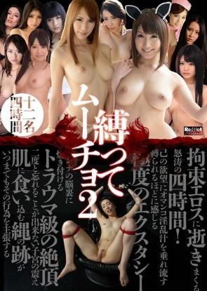 レッドホットフェティッシュコレクション 縛ってムーチョ 2 : 舞咲みくに, 愛乃なみ, 希咲あや, 綾瀬ゆい, 総勢12名