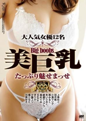 KIRARI DV 08 大人気女優12名 美巨乳たっぷり魅せまっせ : 上条めぐ, 羽月希, 小澤マリア, 総勢12名