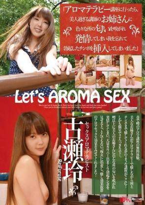 レッドホットジャム Vol.364 Let's Aroma Sex : 古瀬玲