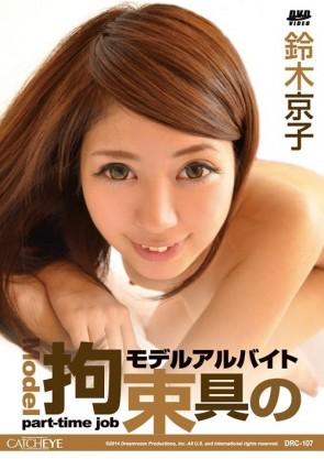 CATCHEYE Vol.107 拘束具のモデルアルバイト : 鈴木京子