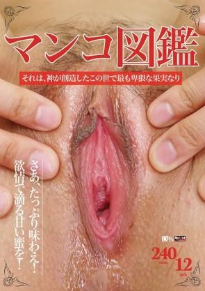 レッドホットジャム Vol.365 マンコ図鑑 : 小泉真希, 舞咲みくに, 山手栞, 総勢12名