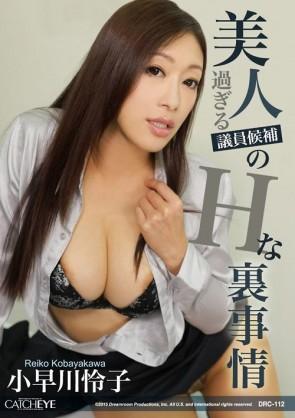 CATCHEYE Vol.112 美人過ぎる議員候補のHな裏事情 : 小早川怜子