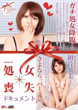 レッドホットジャム Vol.380 処女喪失ドキュメント : 初音久美