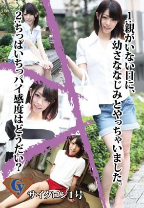 サイクロン1号 おうちセックス編 : 木内亜美菜