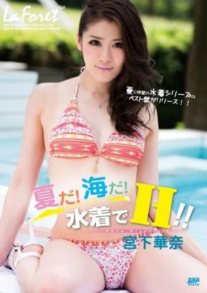 ラフォーレ ガール Vol.55 夏だ!海だ!水着でH!! : 宮下華奈
