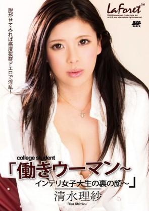 ラフォーレ ガール Vol.58 「働きウーマン~インテリ女子大生の裏の顔~」 : 清水理紗