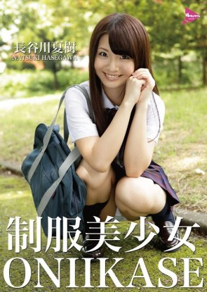 制服美少女 ONIKASE : 長谷川夏樹