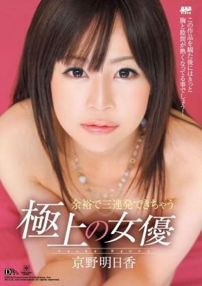 余裕で三連発できちゃう極上の女優 : 京野明日香