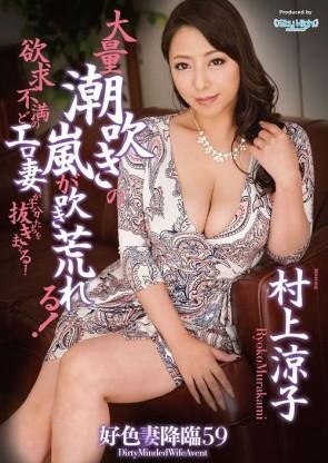 好色妻降臨 Vol.59 : 村上涼子