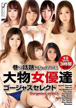 S Model 158 巷で話題になっている大物女優達ゴージャスセレクト 10Girls 3Hours : 篠田あゆみ, みほの, 西川ゆい, 総勢10名