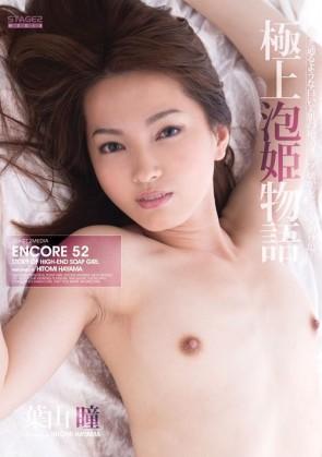 アンコール Vol.52 極上泡姫物語 : 葉山瞳