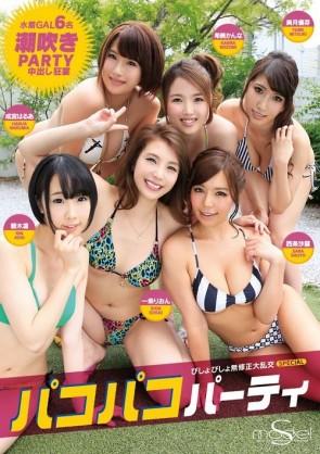 S Model 161 パコパコパーティ : 成宮はるあ, 希美かんな, 美月優芽, 碧木凛, 一条りおん, 西条沙羅