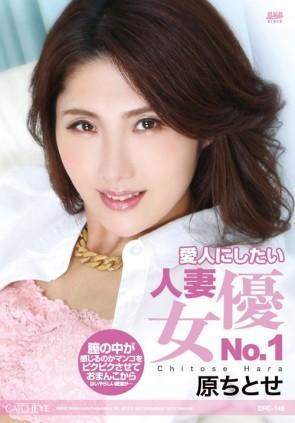 CATCHEYE Vol.145 愛人にしたい人妻女優No.1 : 原ちとせ