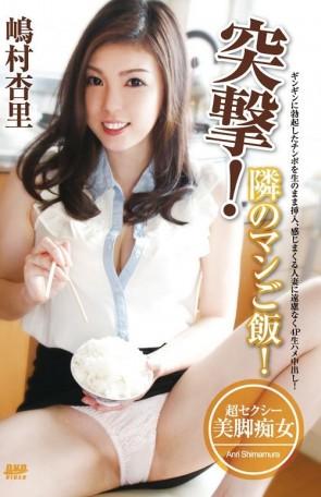 CATCHEYE Vol.152 突撃!隣のマンご飯 : 嶋村杏里