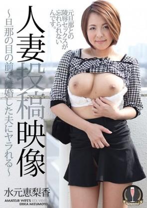 人妻投稿映像 ~旦那の目の前で離婚した夫にヤラれる~ : 水元恵梨香