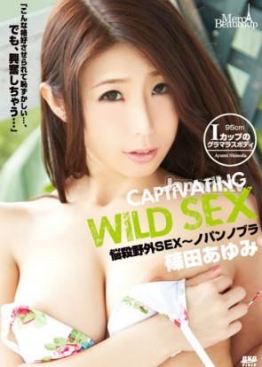 メルシーボークー 20 Captivating Wild Sex : 篠田あゆみ