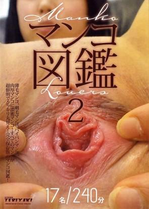 マンコ図鑑 2 : 安城アンナ, 大空美緒, 宮澤みほ, 総勢17名