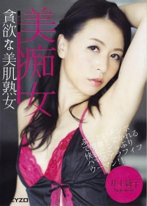 美痴女 貪欲な美肌熟女: 井上綾子