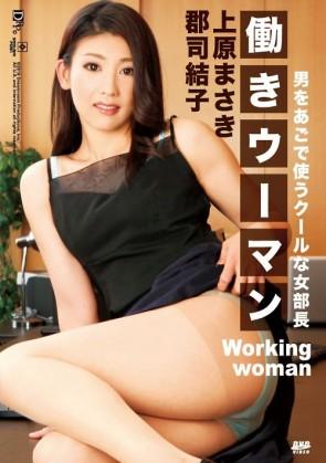 働きウーマン ~男をあごで使うクールな女部長~ : 郡司結子, 上原まさき