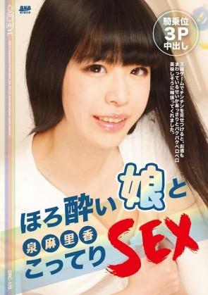 CATCHEYE Vol.170 ほろ酔い娘とこってりSEX : 泉麻里香