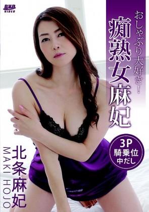 CATCHEYE Vol.177 おしゃぶり大好き!痴熟女麻妃 : 北条麻妃