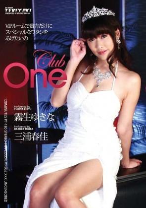 Club One : 霧生ゆきな, 三浦春佳