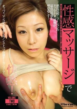 性感マッサージ Vol.Two : 秋野千尋, 有賀ゆあ, 堀口真希, 総勢12名