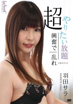 ラフォーレ ガール LLDV 51 超やりたい放題 興奮で一乱れ : 羽田サラ