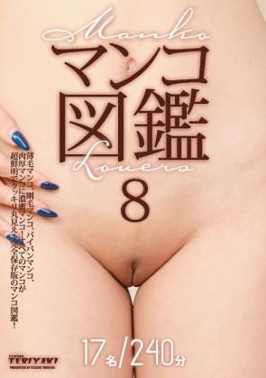 マンコ図鑑 8 : 菊川みつ葉, 花守みらい, 吉岡蓮美, 総勢17名