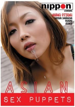 アジアン セックス パペッツ