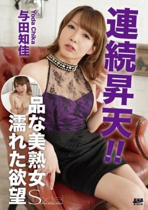 S Model SSDV 68 連続昇天!!品な美熟女濡れた欲望 : 与田知佳