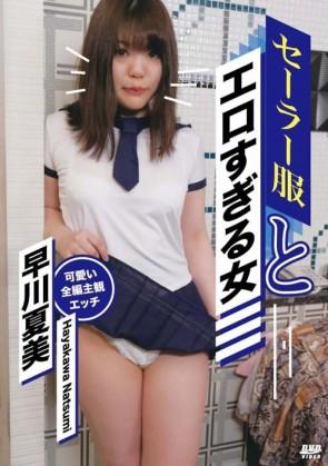 キャットウォーク ポイズン CCDV 73 セーラー服とエロすぎる女 : 早川夏美